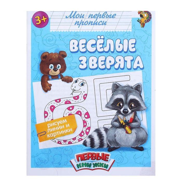 """Пропись 16 стр, """"Весёлые зверята"""" (БУКВА-ЛЕНД)"""