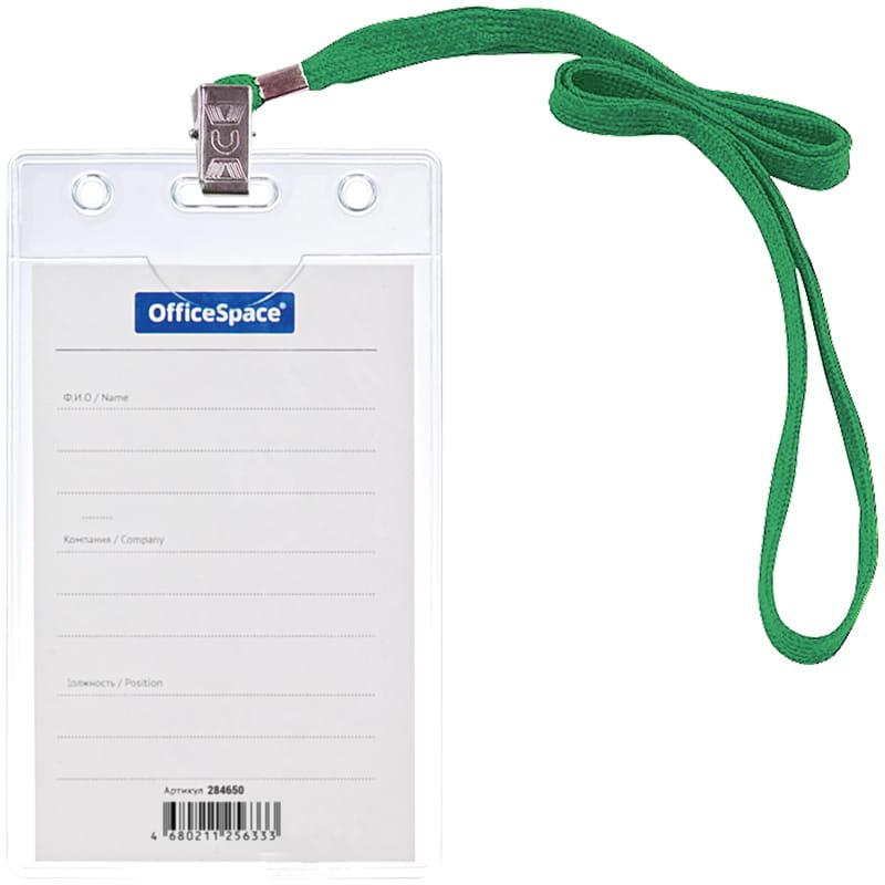 Бейдж вертикальный 63х105мм, вставкА 55х85мм, с клипсой на зеленом шнурке 20шт/уп (OfficeSpace)