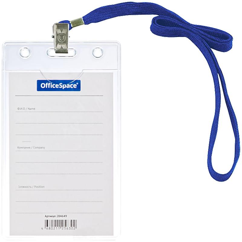 Бейдж вертикальный 63х105мм, вставкА 55х85мм, с клипсой на синем шнурке 30шт/уп (OfficeSpace)