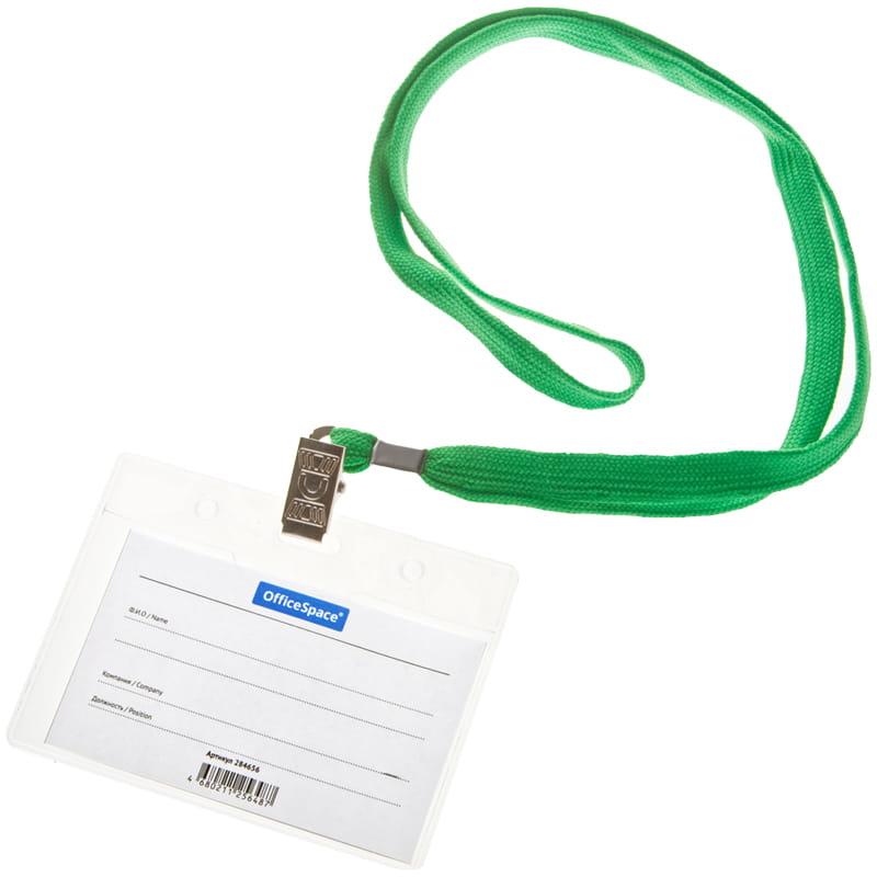 Бейдж горизонтальный 100х75мм, вставка 85х55мм, с клипсой на зеленом шнурке 30шт/уп (OfficeSpace)
