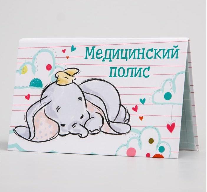"""Медицинский полис """"Дамбо"""""""