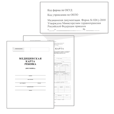 Медицинская карта ребенка 14л, офсет, обложка картон А4 60шт/уп (Бланкиздат)