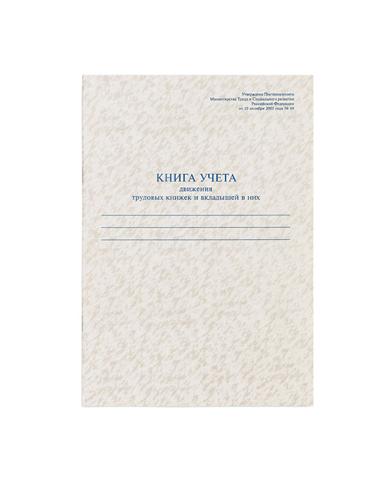 Книга учета движения трудовых книжек и вкладышей, 48л, А4, картон, офсет (КУтк48-761) (Бланкиздат)