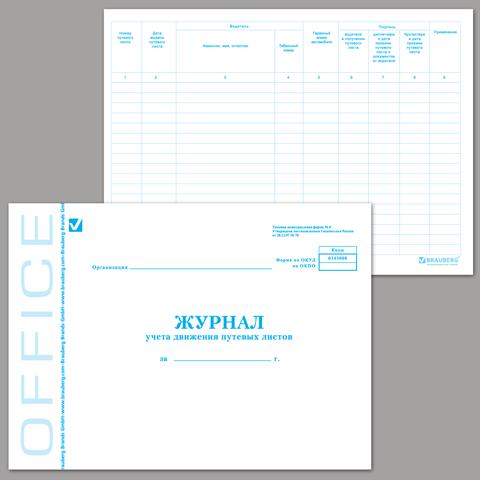 Журнал учета путевых листов, 48л, форма №8, А4, картон, блок офсет 10шт/уп (BRAUBERG)