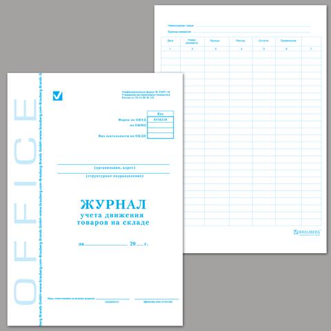Журнал учета движения товаров на складе (Торг18) 48л, офсет, обложка картон А4 (BRAUBERG)