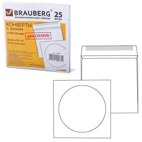 Конверт для CD/DVD бумажный, на 1CD/DVD, с окном, отрывная лента (125х125мм) (BRAUBERG)