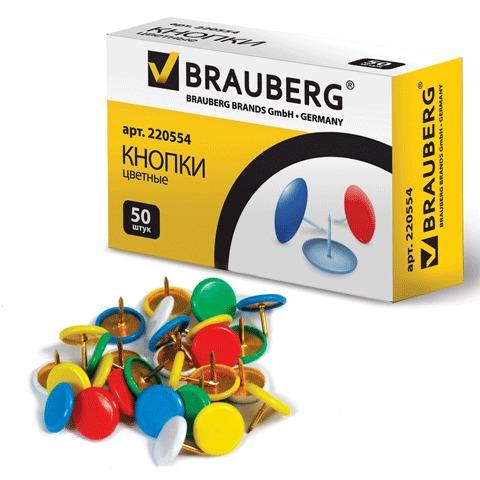 Кнопки канцелярские 10мм, металл, цветные 50шт/уп (BRAUBERG)