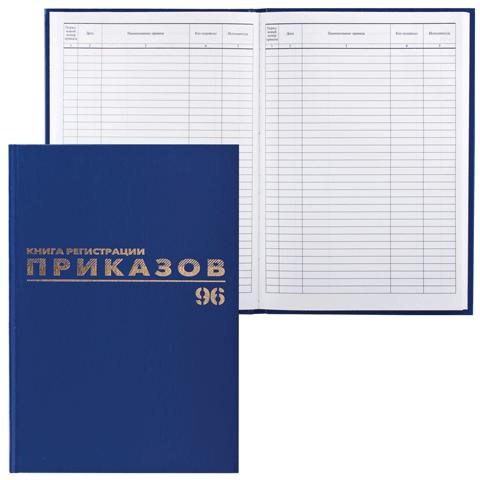 Журнал регистрации приказов, 96л, А4 200*290мм, б/в, фольга, блок офсет 10шт/уп (BRAUBERG)