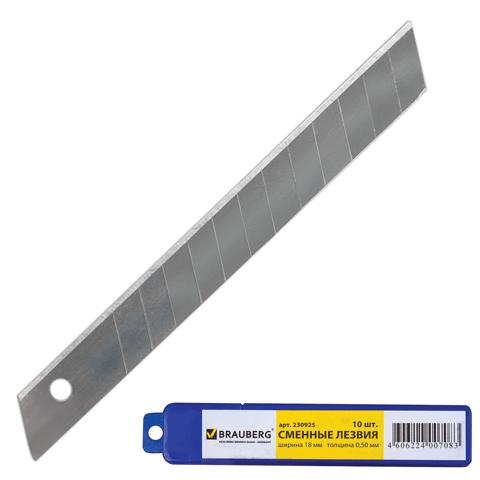Лезвия для канцелярских ножей 18мм, 10шт/уп (BRAUBERG)