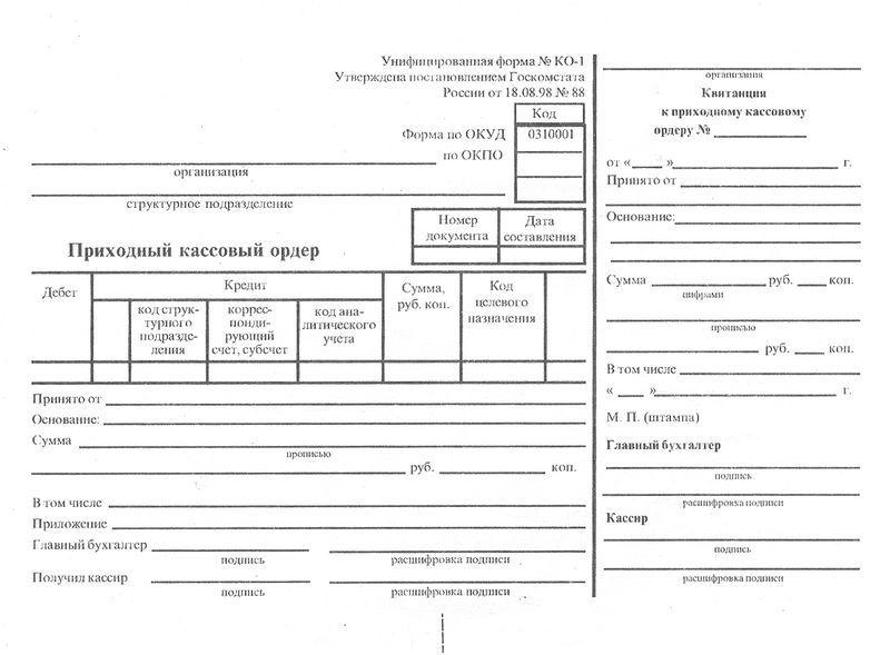 """Бланк """"Приходный кассовый ордер"""" А5, газетка  (форма КО-1 100экз/пач (20пач/уп)"""