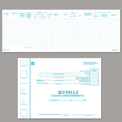 Журнал кассира-операциониста (КМ-4) 48л, офсет, обложка картон А4 10шт/уп (BRAUBERG)