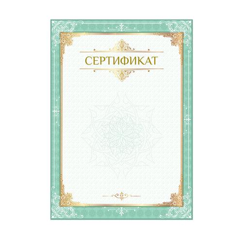 Сертификат-бумага А4, вертикальная, мелованный картон, конгрев, тиснение фольгой, 20л/уп (BRAUBERG)