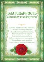 """Благодарность """"Классному руководителю"""" (текст)"""
