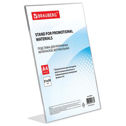Подставка для рекламных материалов А4, вертикальная, односторонняя, оргстекло (BRAUBERG)