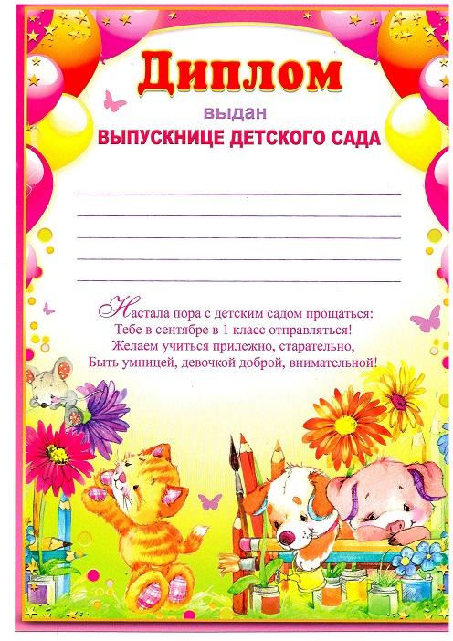Диплом выпускнице детского сада