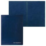 """Папка адресная """"На подпись"""", ПВХ, синяя, увеличенной вместимости, до 100 листов"""