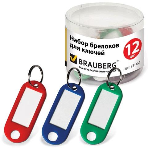Набор брелков д/ключей (12шт), 50мм, ассорти (BRAUBERG)