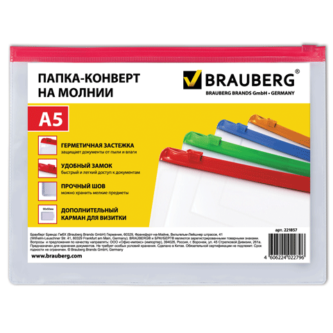 "Папка-конверт на молнии А5, 0,15мм, прозрачная, карман для визитки ""Smart"" (BRAUBERG)"