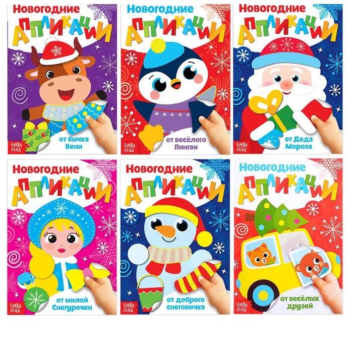 Аппликации новогодние «Весело встретим Новый год», 20 стр, 6 видов, ассорти