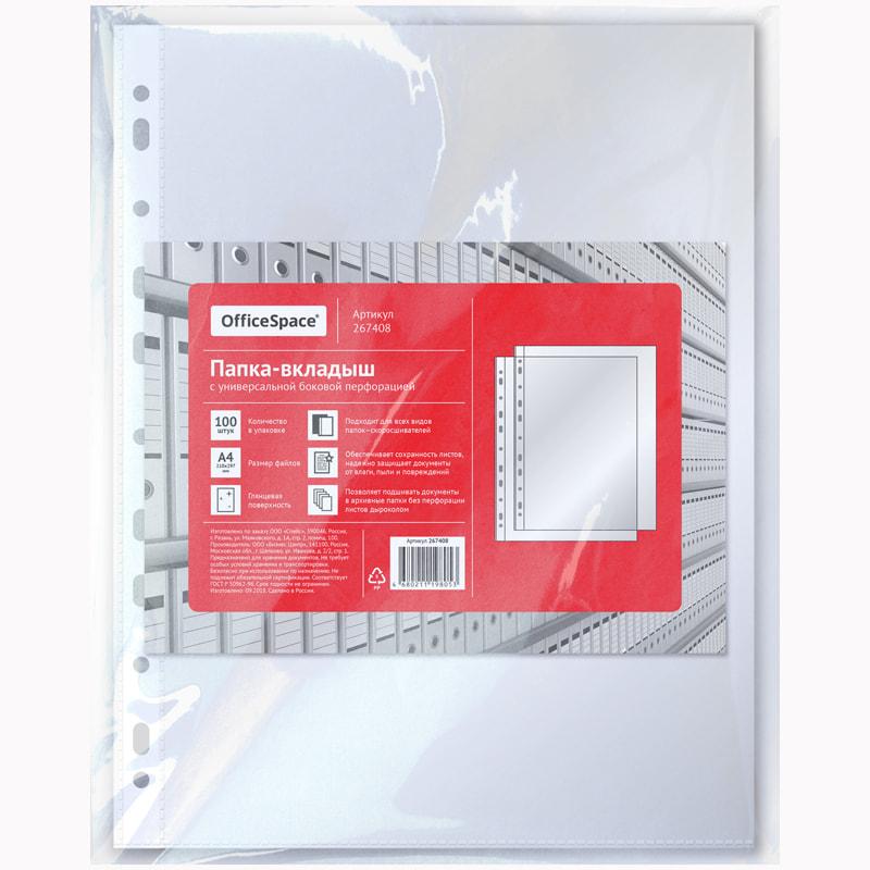 Комплект файлов А4 (100шт), глянцевый (OfficeSpace)