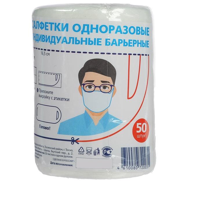Салфетка-маска одноразовая 12 х 33 см, индивидуальная барьерная Эконом smart, 50 шт/рул