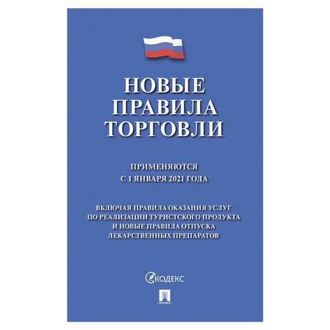"""Брошюра """"Правила торговли, новая редакция 2021г."""", мягкий переплет (Проспект)"""
