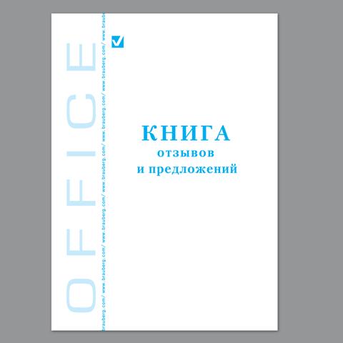"Книга ""Отзывов и предложений"" 96л, А5, картон (BRAUBERG)"