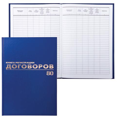Журнал регистрации договоров 80л, офсет, бумвинил, фольга А4 10шт/уп ( BRAUBERG)