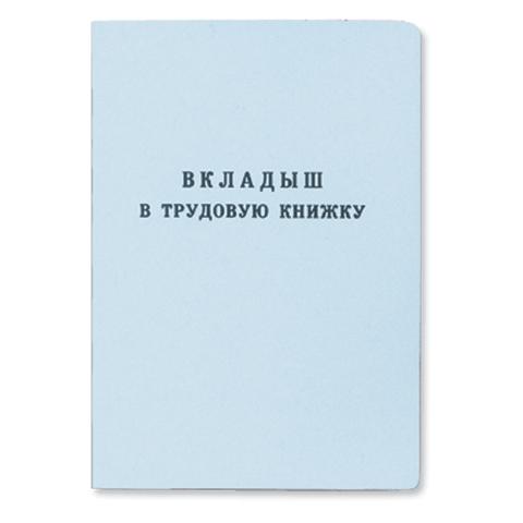 """Бланк """"Вкладыш в трудовую книжку"""" 25шт/спайка (250шт/кор) (Гознак)"""