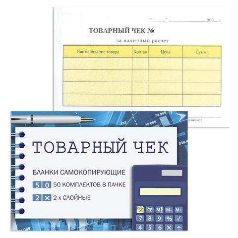 """Бланк """"Товарный чек"""" А6, самокопирующийся, 2-сл., 50 экз/уп"""