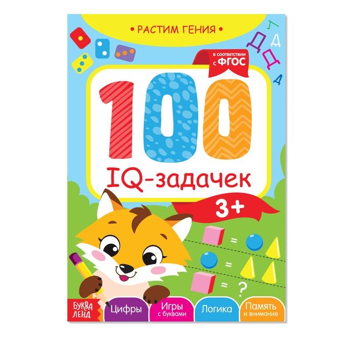 Книга-игра «100 IQ задачек», 44 стр.