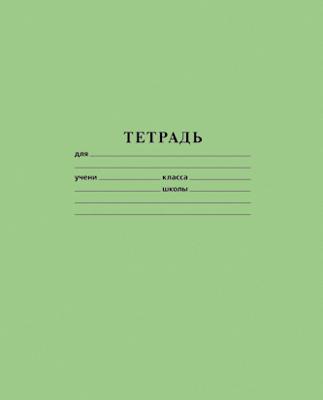 Тетрадь А5, 12л, узкая линия, зеленая обложка 420шт/уп (Арх.ЦБК)