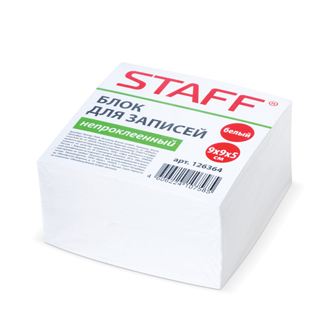 Блок д/записей 9х9х5см, белый, непроклеенный (STAFF)