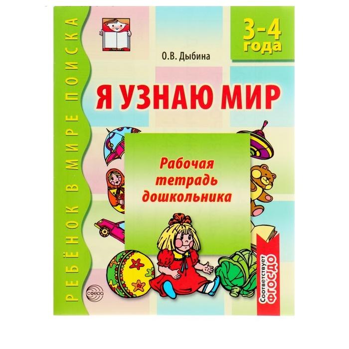 Рабочая тетрадь дошкольника 3-4 года «Я узнаю мир». Дыбина О.В.