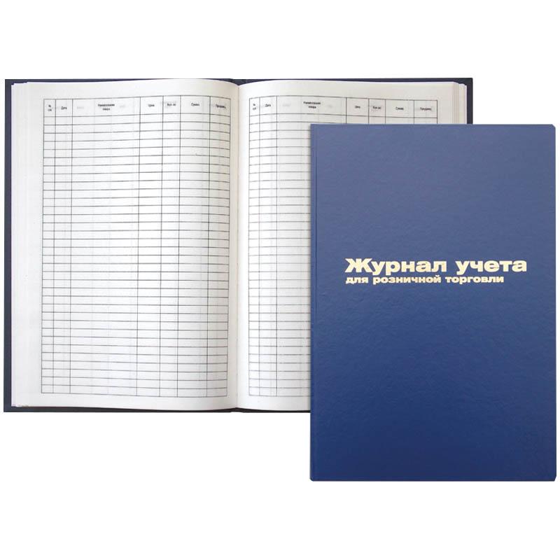 Журнал учета для розничной торговли А4, 96 листов 200х290мм, бумвинил., блок офсет (OfficeSpace)