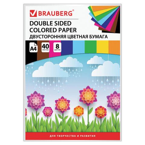 """Цветная бумага А4, 8 цветов, 40 листов, склейка,  ТОНИРОВАННАЯ В МАССЕ, """"Kids Series"""" (BRAUBERG)"""