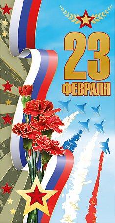 """Конверт для денег """"23 февраля! День защитника отечества!"""""""