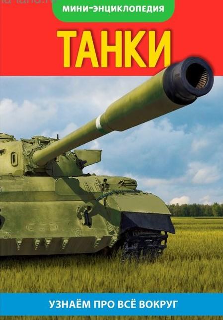 Энциклопедия-мини «Танки», 12*17см, 20 ст