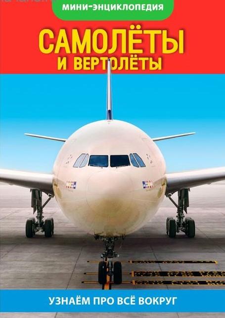 Энциклопедия-мини «Самолёты, вертолёты», 12*17см, 20 стр.