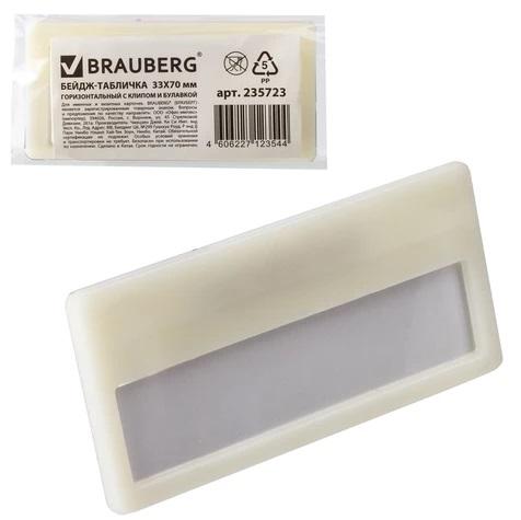 Бейдж-табличка 33х70мм, горизональный, с клипом и булакой (BRAUBERG)