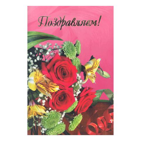 """Папка адресная """"Поздравляем"""" (букет на розовом), ламинированная (УДП)"""