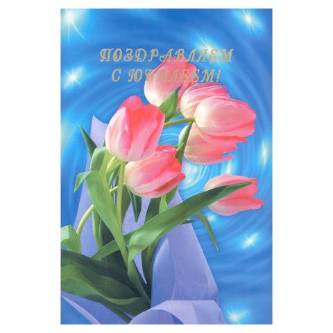 """Папка адресная """"Поздравляем с юбилеем"""", ламинир. выбор.лак (тюльпаны на синем)"""