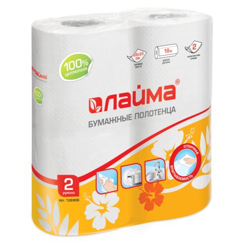 Полотенце бумажное ЛАЙМА (2шт), 2-х слойное,  18м., 22х23см (ЛАЙМА)