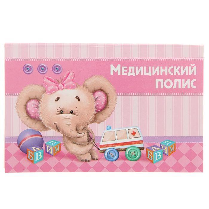 """Папка для медицинского полиса """"Слоня малышка"""", розовая"""