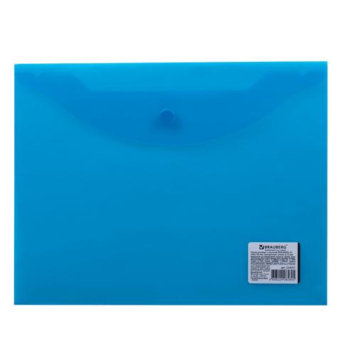 Папка-конверт на кнопке А5, синяя, 0,15мм 10шт/уп (BRAUBERG)