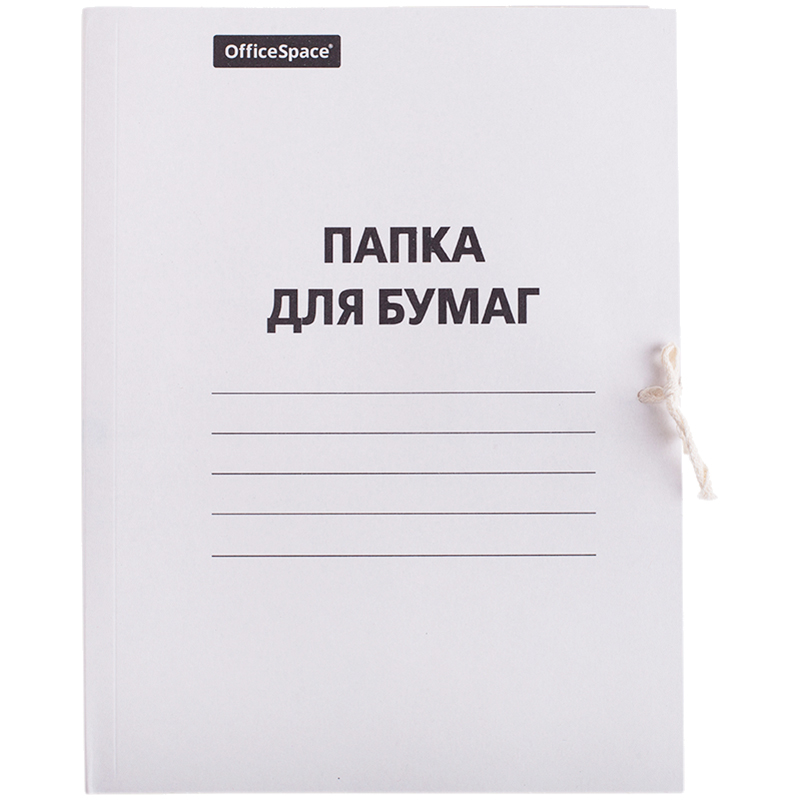 Папка д/бумаг с завязками 380гр/м, белая, немелованная 100шт/кор (OfficeSpace)