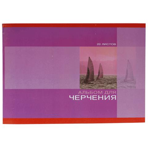 Альбом д/черчения А4, 20л, 160гр/м2 (КТС-ПРО)