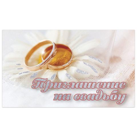 """Приглашение на свадьбу, 70х120мм, """"Кольца"""", блестки (ЗОЛОТАЯ СКАЗКА)"""