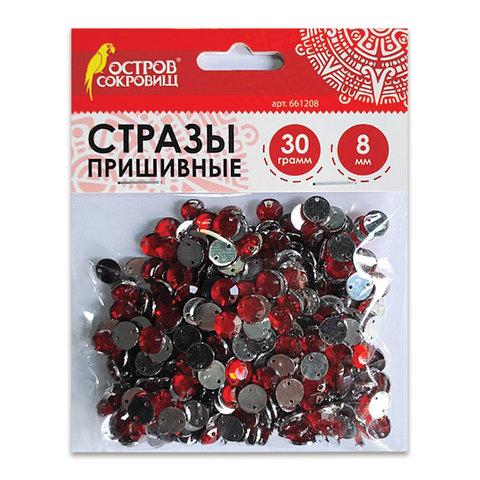 Стразы  для творчества 8 мм, 30 грамм, красные, круглые  (ОСТРОВ СОКРОВИЩ)
