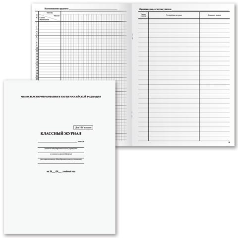Классный журнал 1-4 класс, ламинированная обложка, офсет, 88 листов (BRAUBERG)
